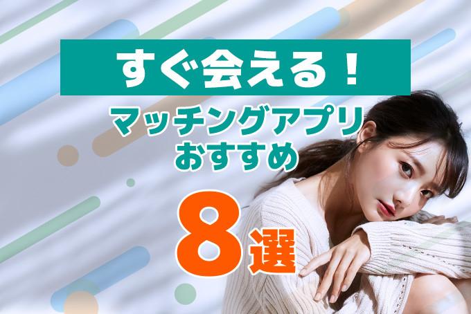すぐ会えるマッチングアプリおすすめ8選!【出会ったその日にアポGET!】