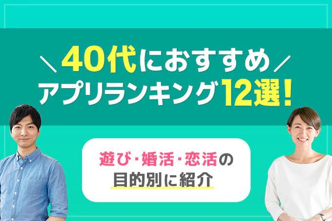 40代におすすめの出会い系マッチングアプリ12選|遊び・婚活・恋活の目的別に紹介!