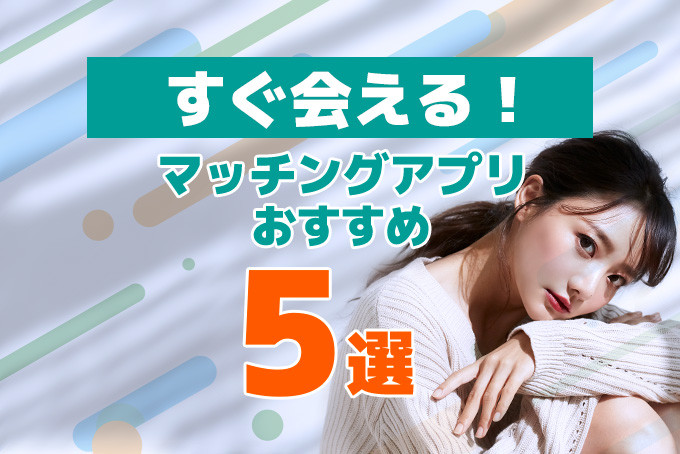 すぐ会えるマッチングアプリおすすめ5選!【出会ったその日にアポGET!】