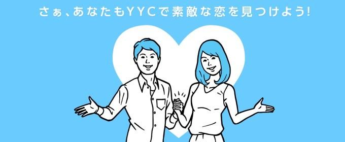 YYCは大人の関係(遊び目的)なら出会える