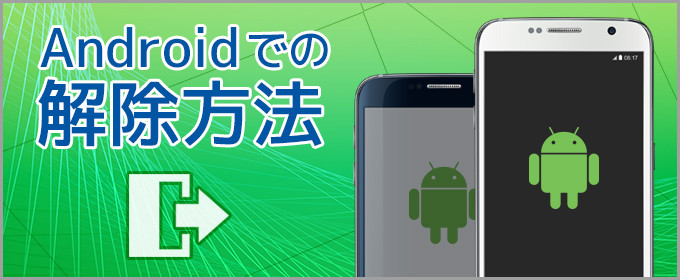 android解除方法