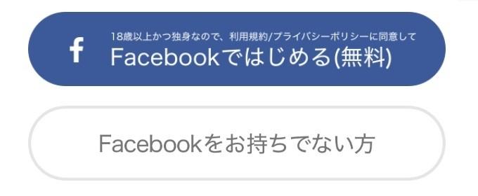 Facebook登録があるアプリ