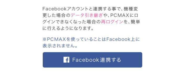 PCMAX連携2