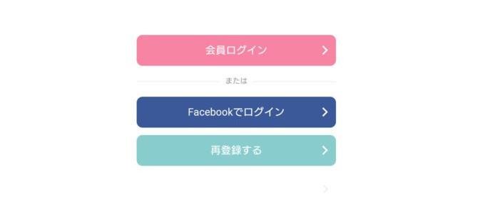 ワクワクメールフェイスブック2