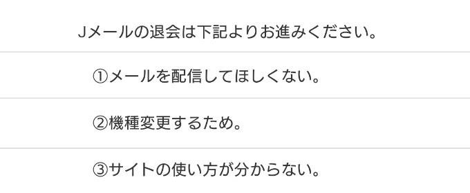 Jメール退会理由3
