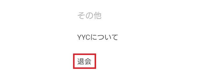 YYC退会2