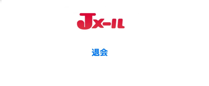 Jメール退会ロゴ2