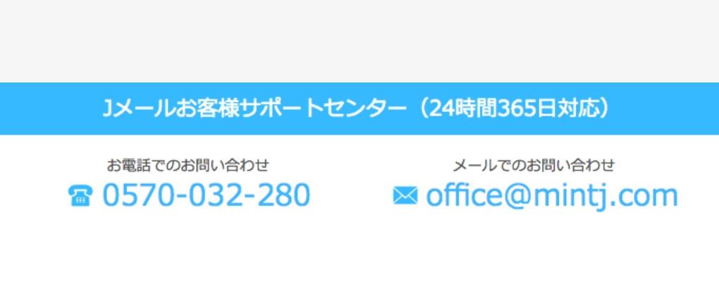 Jメール安全管理体制