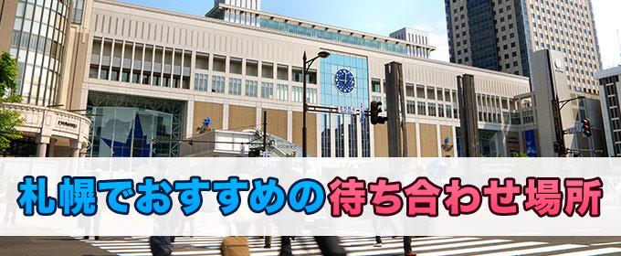 札幌でおすすめの待ち合わせ場所