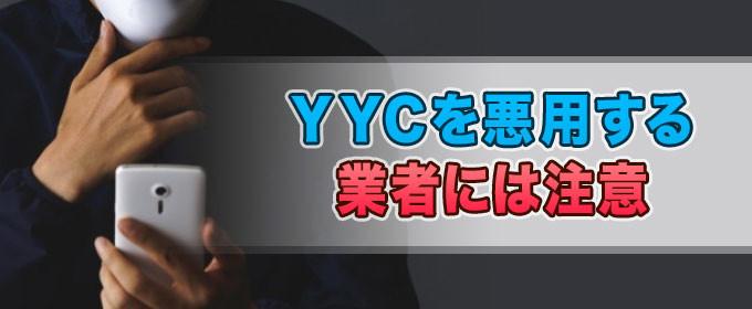 YYCを悪用する業者には注意