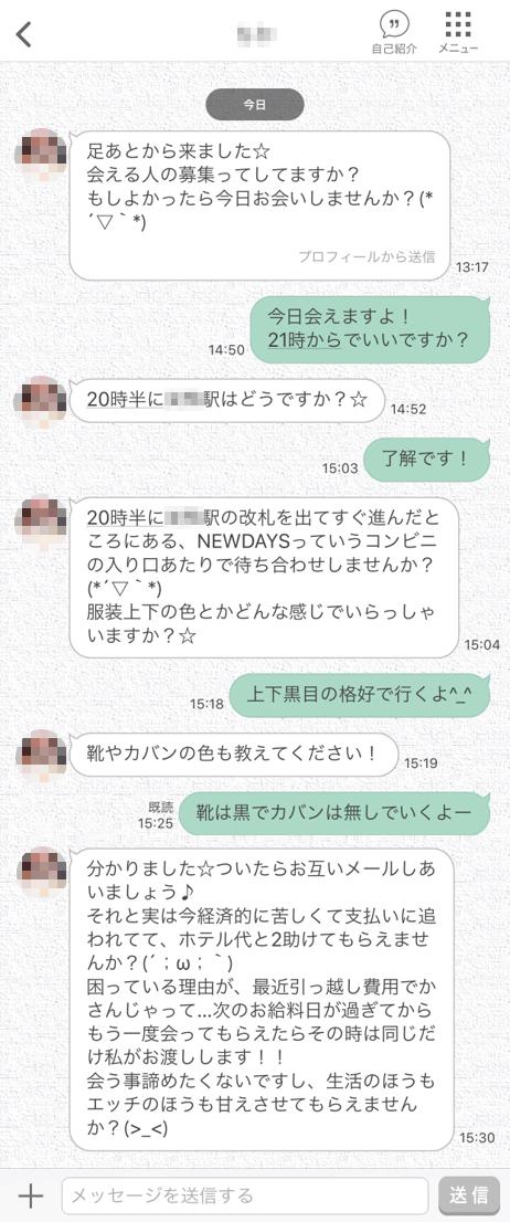 あえて女性からのメッセージに反応してみた