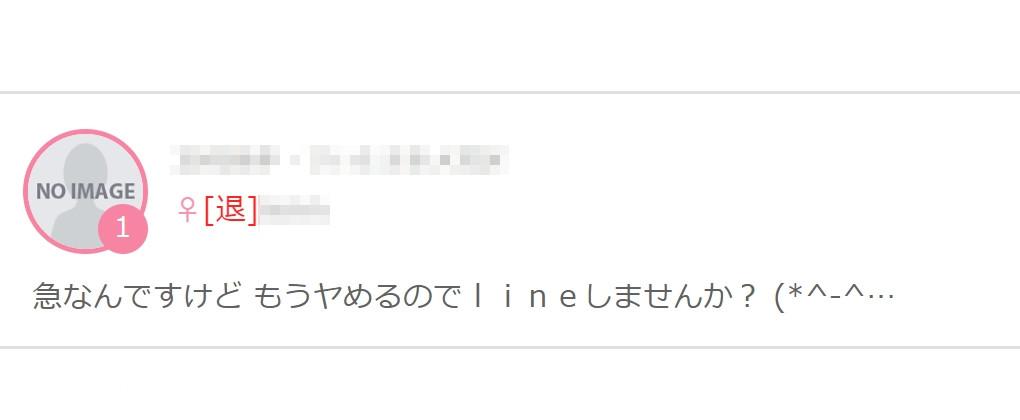 ワクワクメールLINE業者