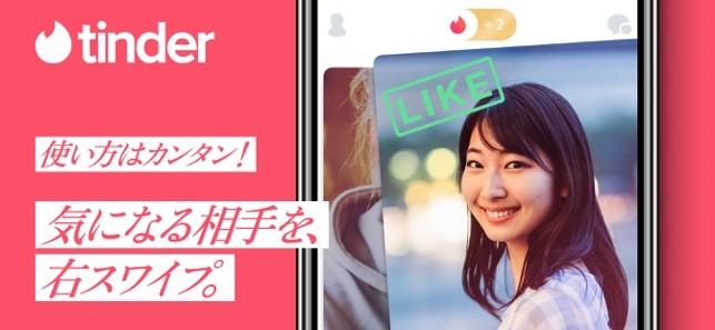 Tinderアプリストア2