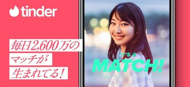 Tinderアプリストア3