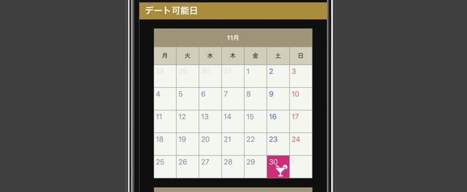 スイートメモリー2 カレンダー機能