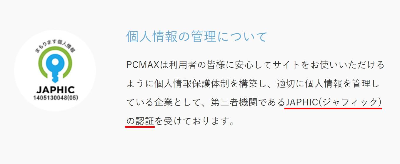 PCMAX 個人情報管理 安全