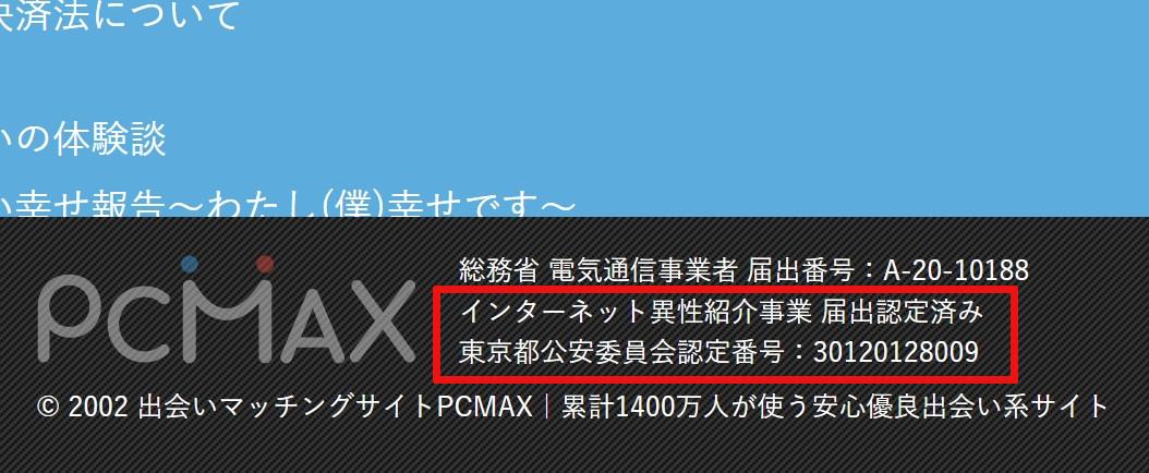 PCMAX認可