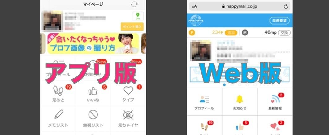 ハッピーメールのアプリ版とWeb版の違い