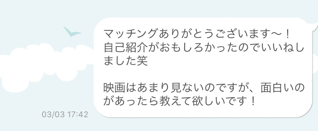 Omiaiメッセージ