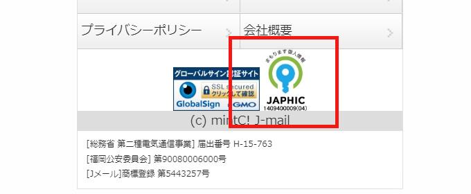 Jメール JAPHIC