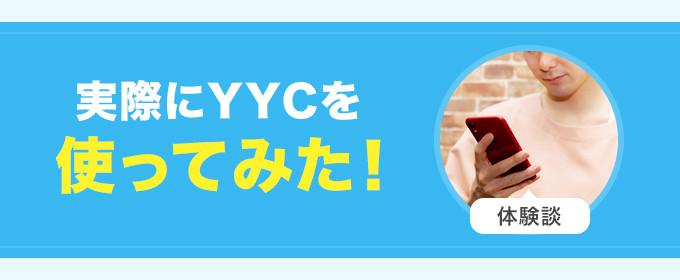 【体験談】実際にYYCを使ってみた!
