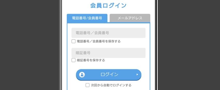 ハッピーメール Web版ログイン