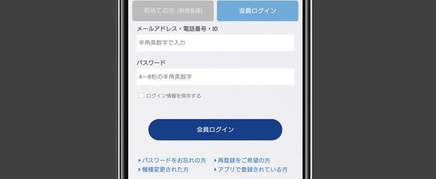 PCMAX web版ログイン