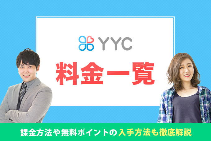 YYC料金 アイキャッチ