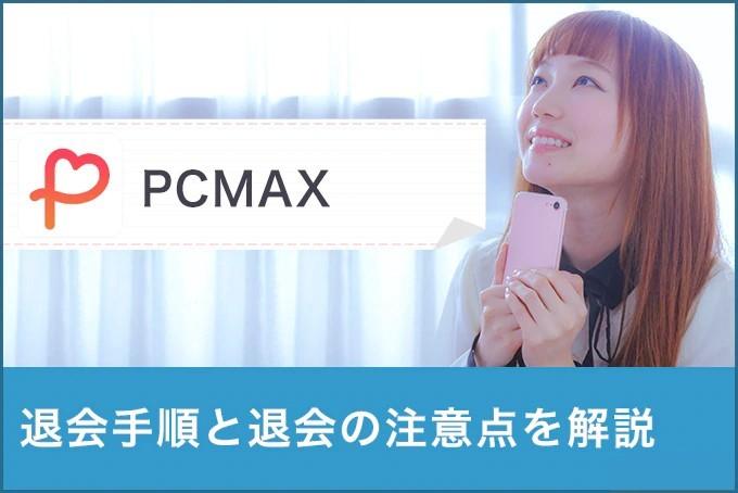 PCMAX退会手順 アイキャッチ