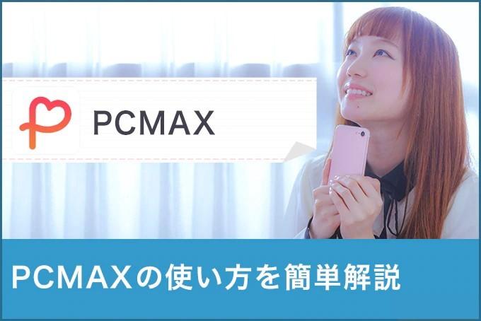 PCMAX使い方 アイキャッチ