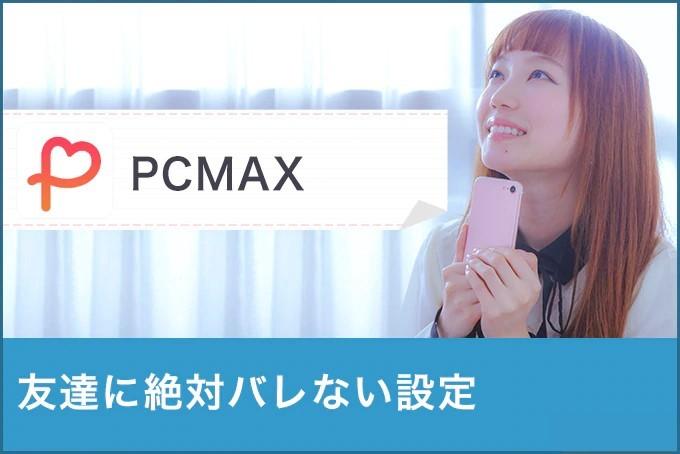PCMAXバレる アイキャッチ
