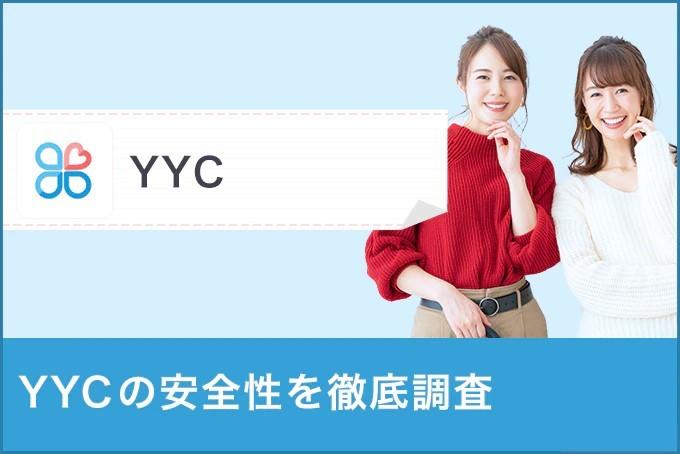 YYC安全性 アイキャッチ