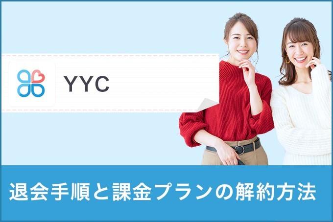YYC退会 アイキャッチ
