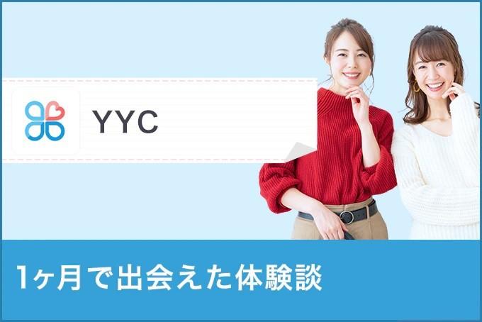 YYC出会い