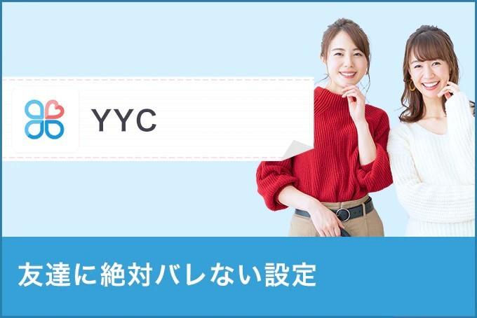 YYCバレる アイキャッチ