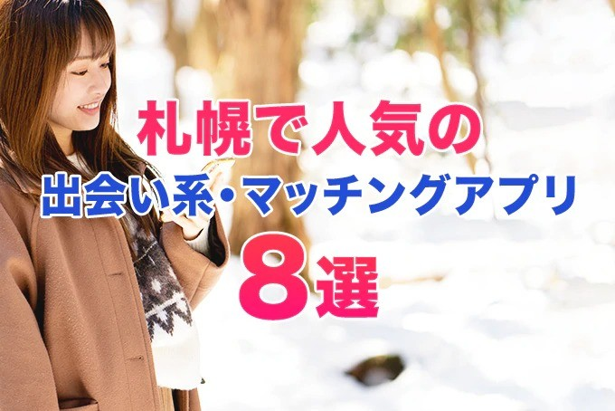 札幌で人気の出会い系