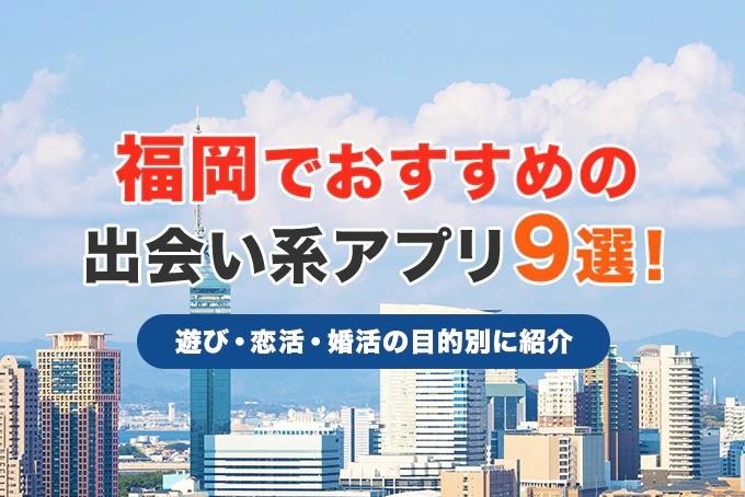 福岡で人気の出会い系