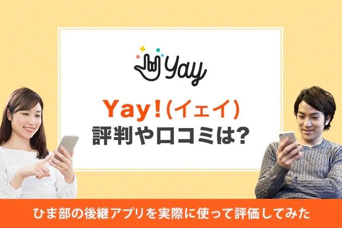 イェイ アプリ