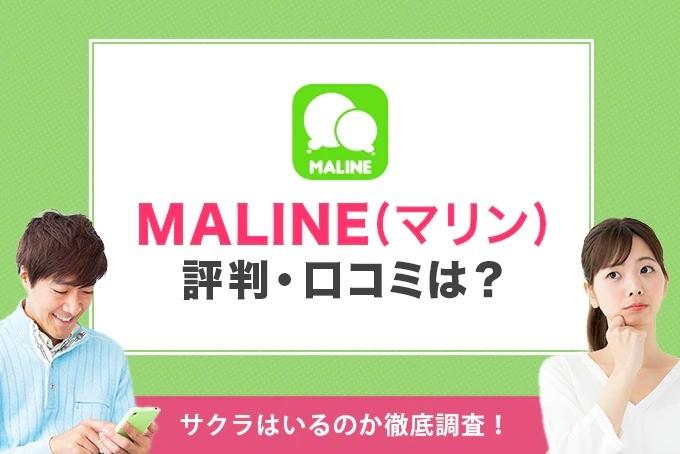 マリン評判