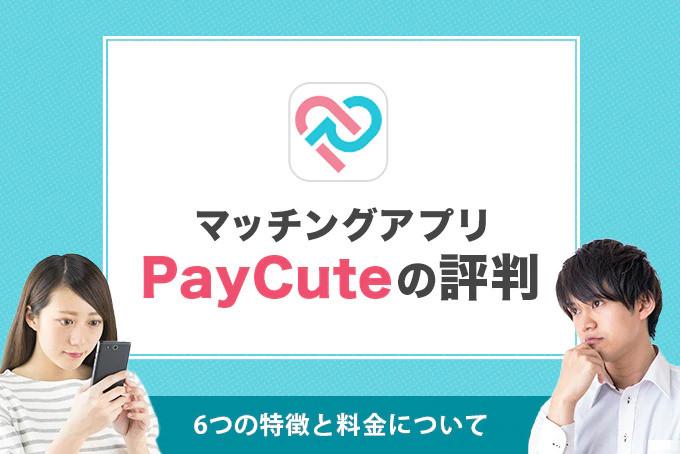 マッチングアプリ「PayCute_ペイキュート_」の評判は?6つの特徴と料金について