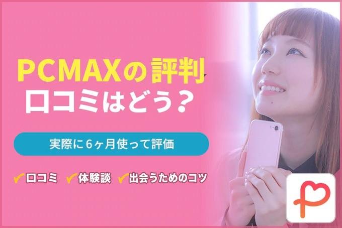 PCMAX評判
