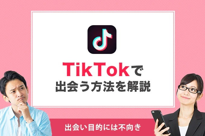 TikTok(ティックトック)で出会う方法を解説【出会い目的には不向き】