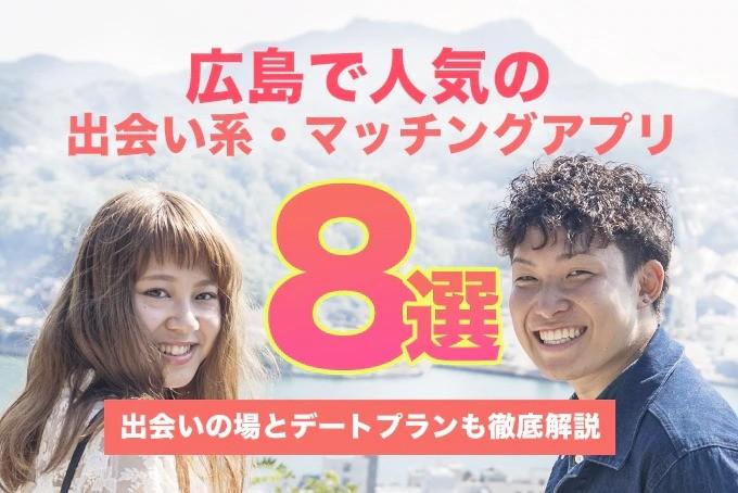 広島人気出会い系