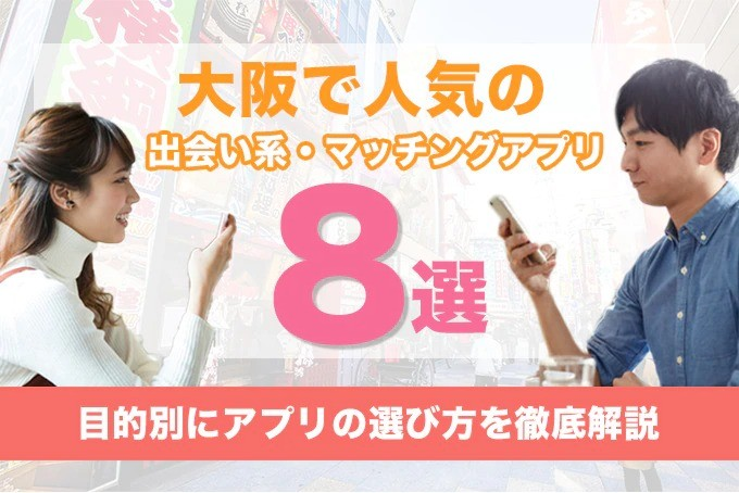 大阪人気出会い系