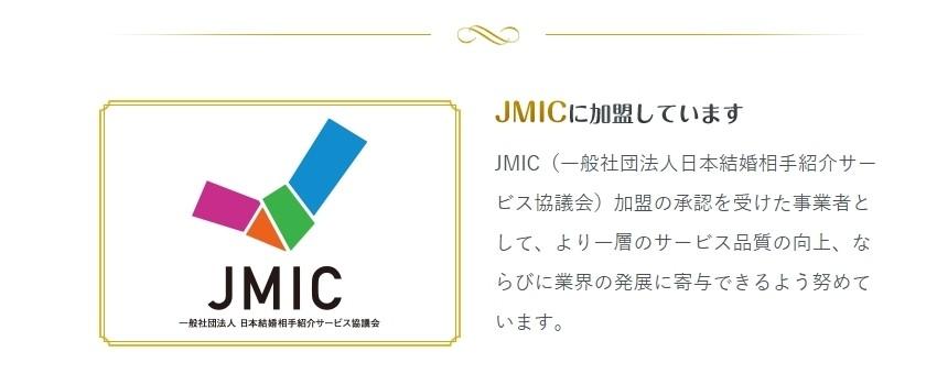 エン婚活 JMIC加盟