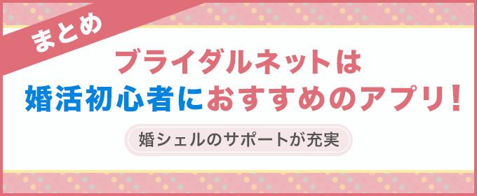 まとめ:婚活初心者におすすめのアプリ!