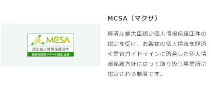 スマリッジ MCSA取得