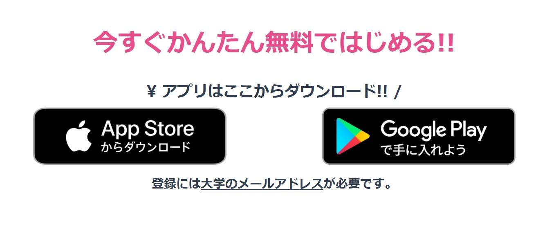 恋サーのアプリをインストール
