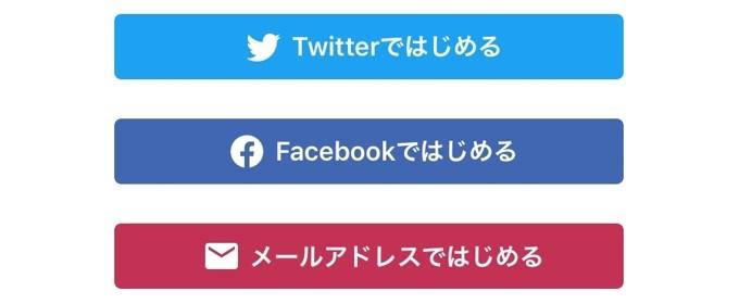 1. 会員登録を行う【メールアドレスでの登録がおすすめ!】