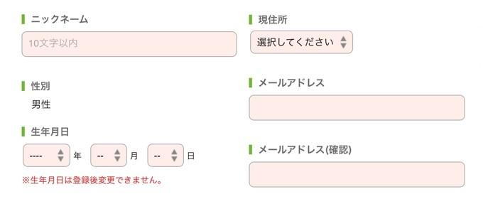 無料会員登録を選択【メールアドレス認証】